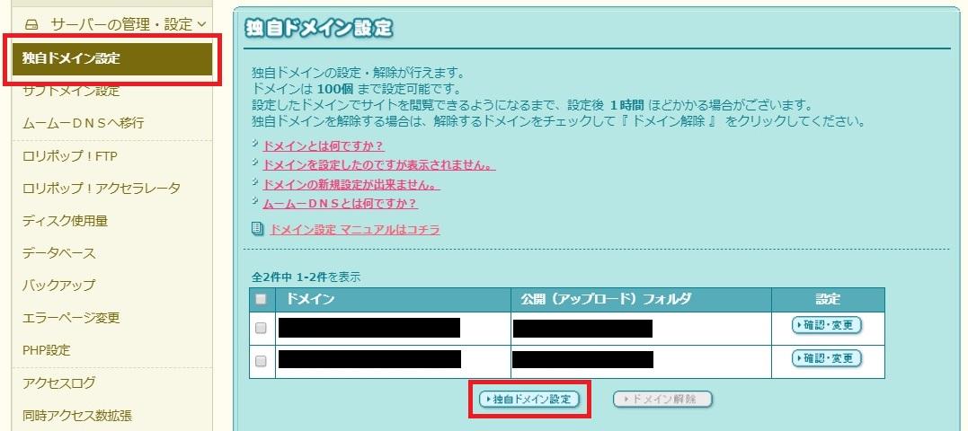 【株ブログの始め方】手順③:ドメインとサーバーを結びつける