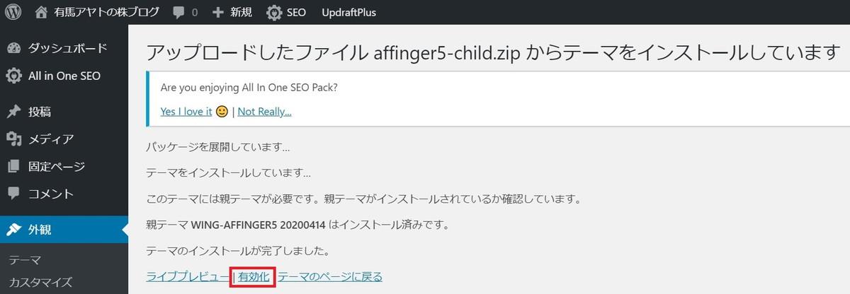 【WordPress】アフィンガー5の購入と導入の手順を図解