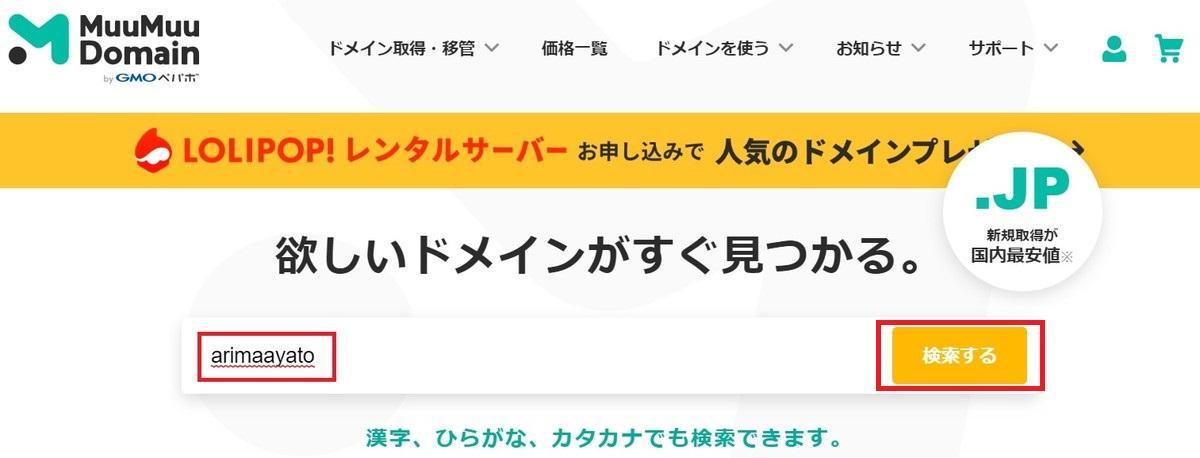 【株ブログの始め方】手順①:ムームードメインでドメインを取得する