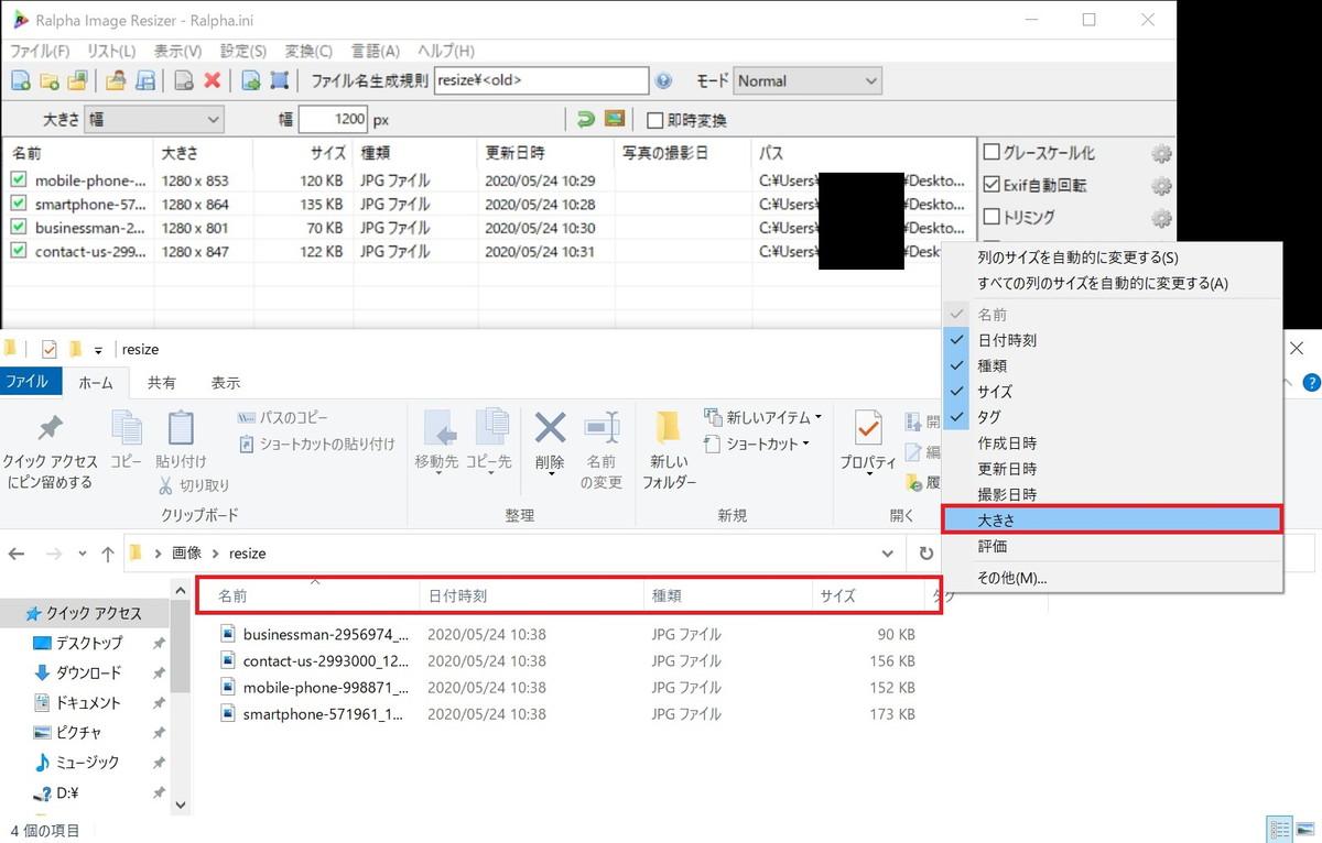 【圧縮&軽量化】複数の画像を一括リサイズするwindowsソフト