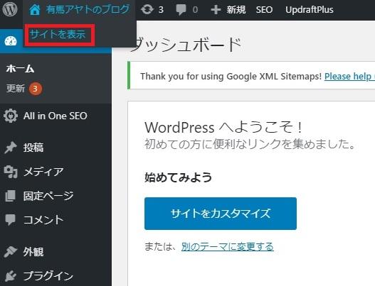 【株ブログの始め方】手順⑥:wordpressの初期設定をする