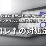 【アドセンス×ロリポップ】ads.txtファイル問題の修正方法