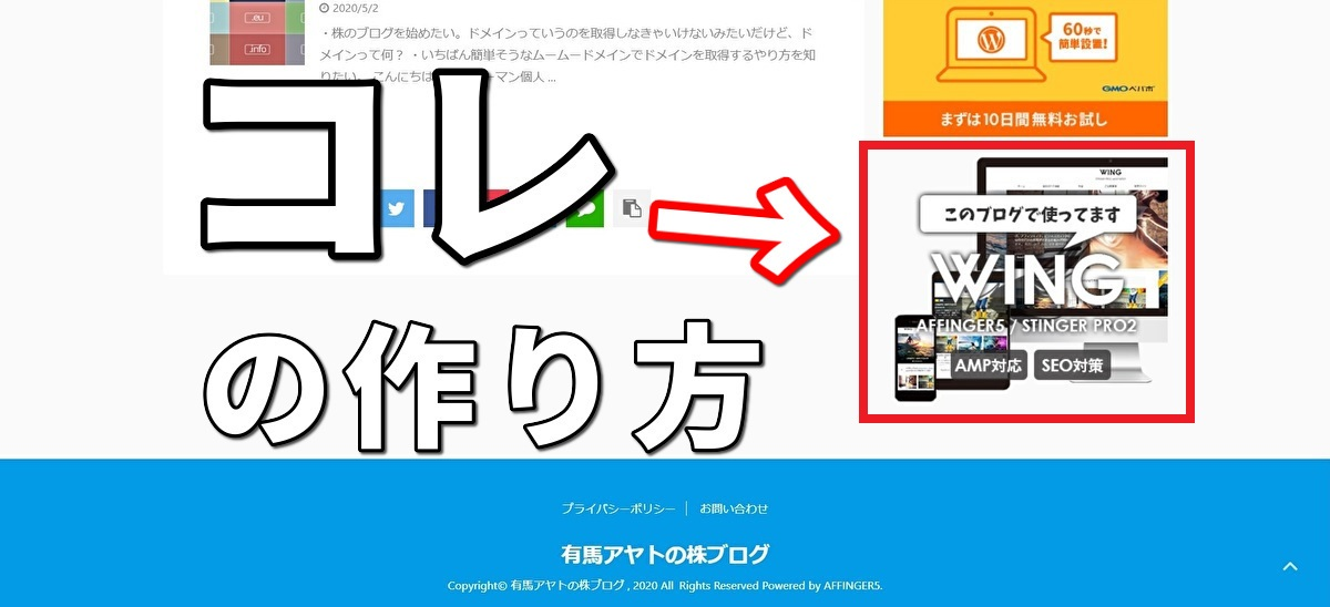 【アフィリエイトパートナー】アフィンガーのバナー広告を作る方法