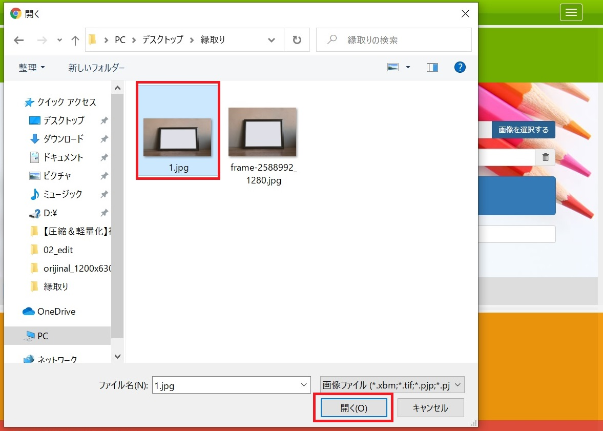 【画像編集&画像加工】写真の文字を縁取りする簡単なフリーソフト