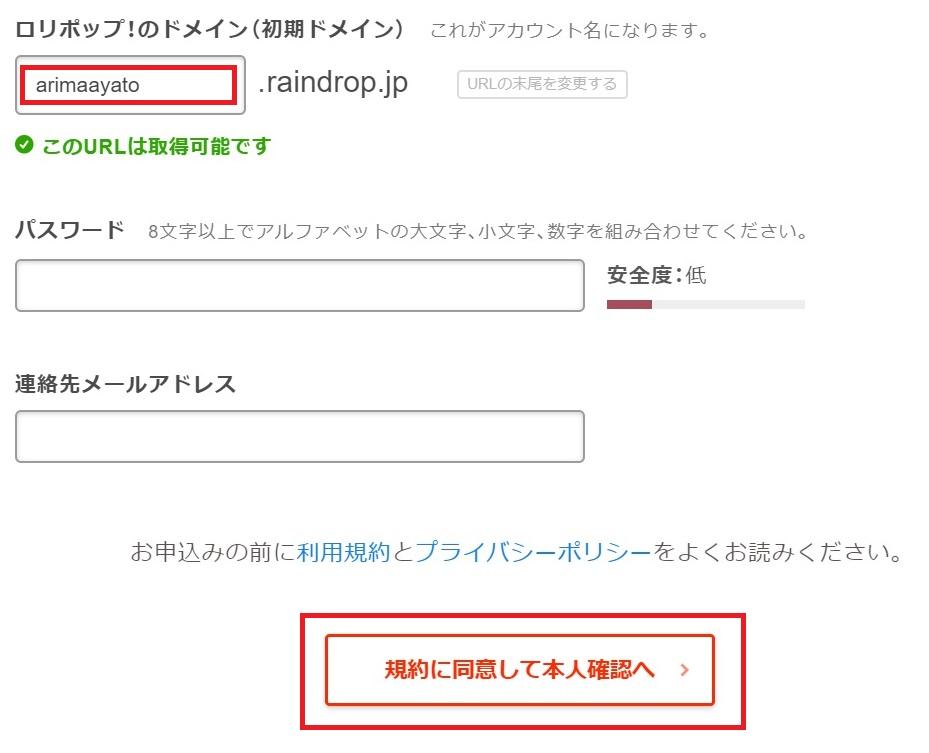 【株ブログの始め方】手順②:ロリポップでサーバーをレンタルする