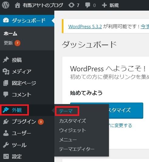 【株ブログの始め方】手順⑤:wordpressのテーマを設定する