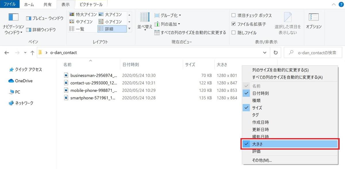 【windows10】画像フォルダの「大きさ」表示を固定する方法