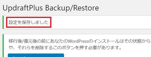 【簡単プラグイン】WordPressをバックアップ&復元する方法