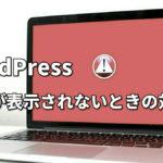 【WordPress】メディア画像が表示されないときの対処法