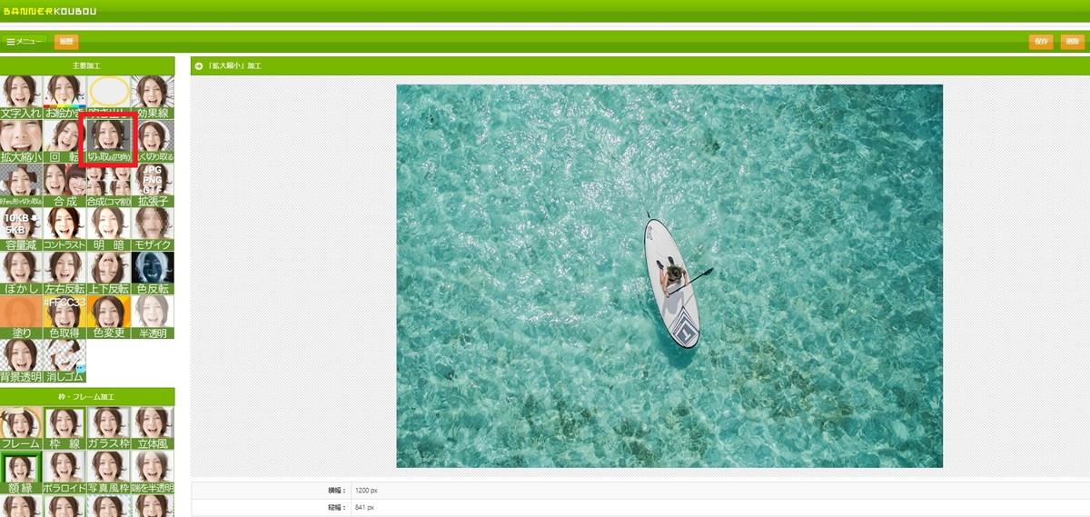 サイズを指定して画像を簡単にトリミングするフリーソフト