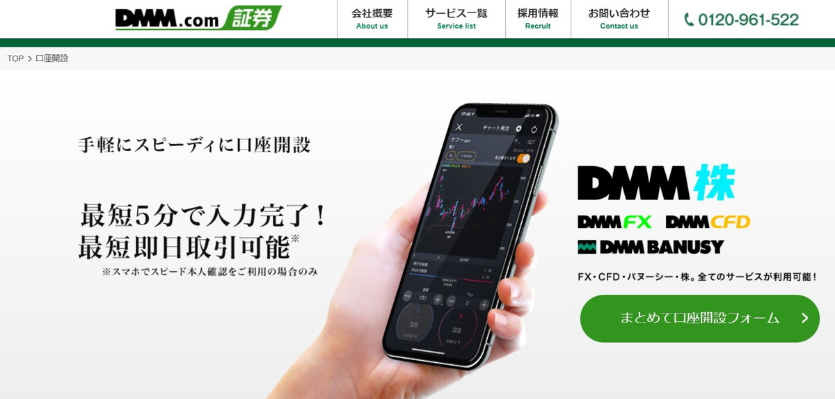【株初心者におすすめ】DMM.com証券に口座開設する方法