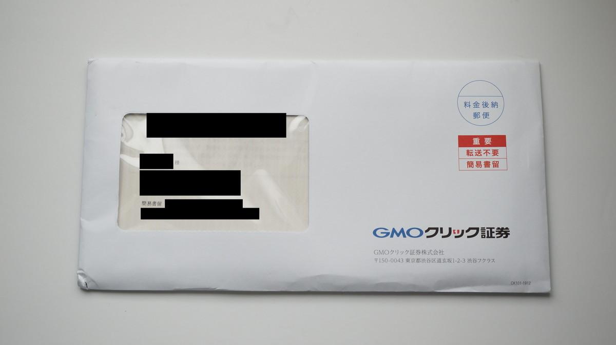 【株初心者におすすめ】GMOクリック証券に口座開設する方法