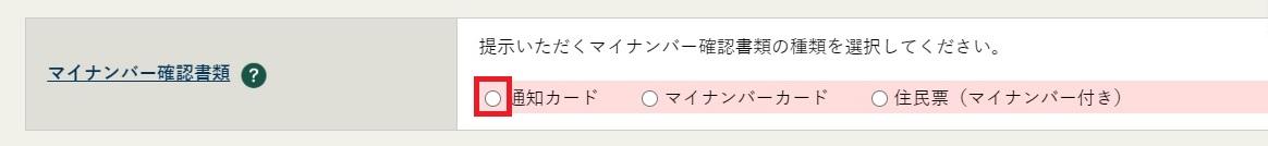 【株初心者におすすめ】松井証券に口座開設する方法