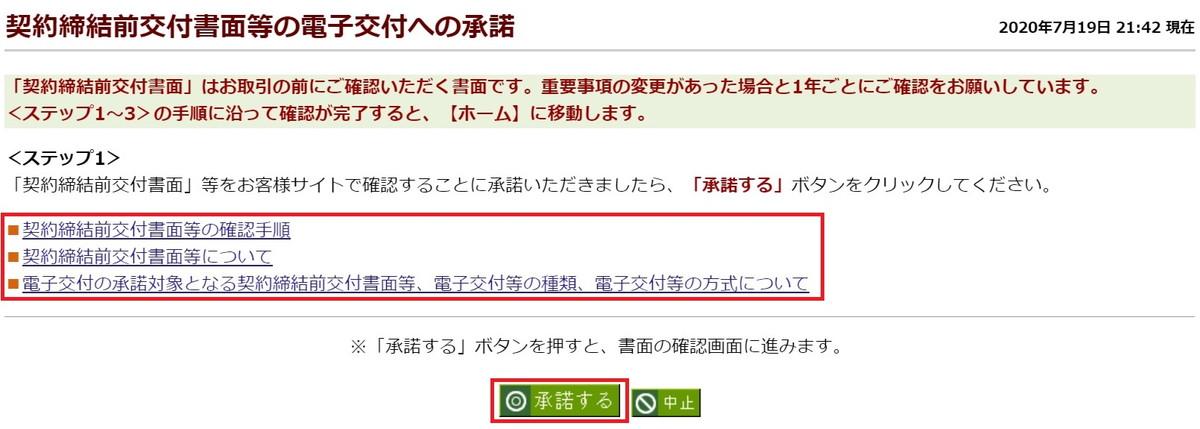 株初心者におすすめの松井証券に口座開設する方法