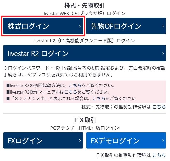 株初心者がライブスター証券で株の「買い注文」を入れる方法