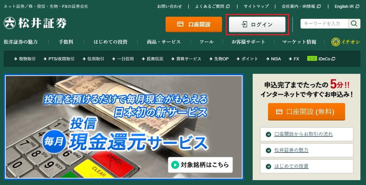 株初心者におすすめの松井証券で株の買い注文を入れる方法