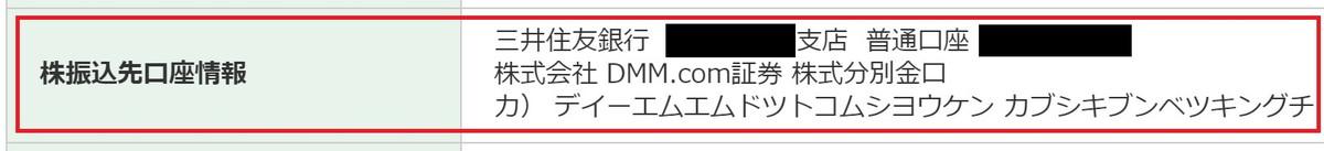 株初心者が初心者におすすめのDMM.com証券の口座に入金する方法