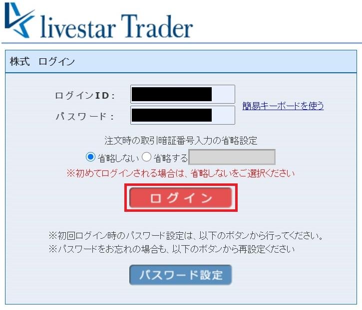 株初心者がライブスター証券の口座に入金する方法