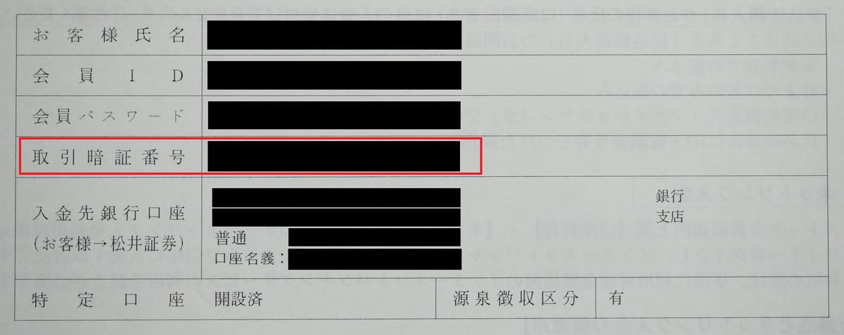 株初心者が松井証券の口座に入金する方法