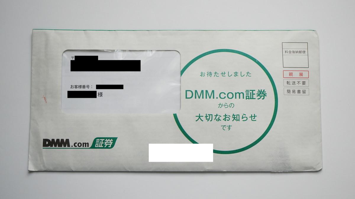 株初心者が初心者におすすめのDMM.com証券に口座開設する方法