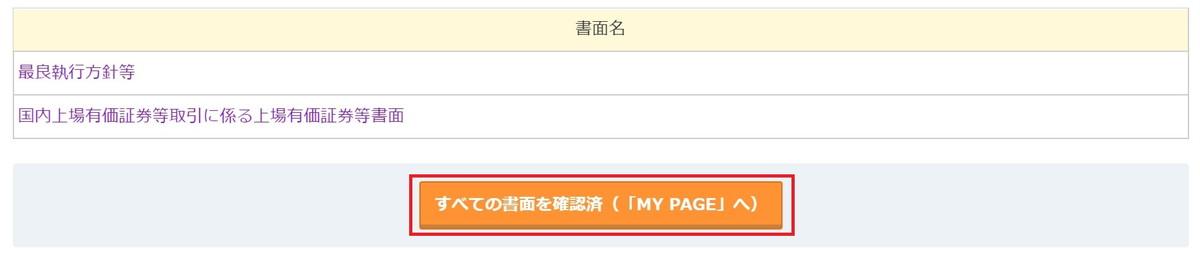 右上のダウンロードボタンを押してpdfを保存したら「確認しました」ボタンをクリック。