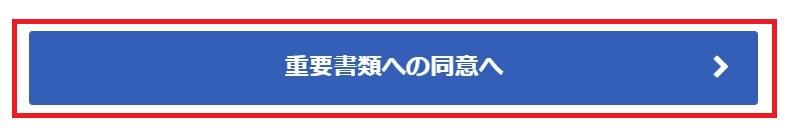 【株初心者におすすめ】楽天証券に口座開設する方法