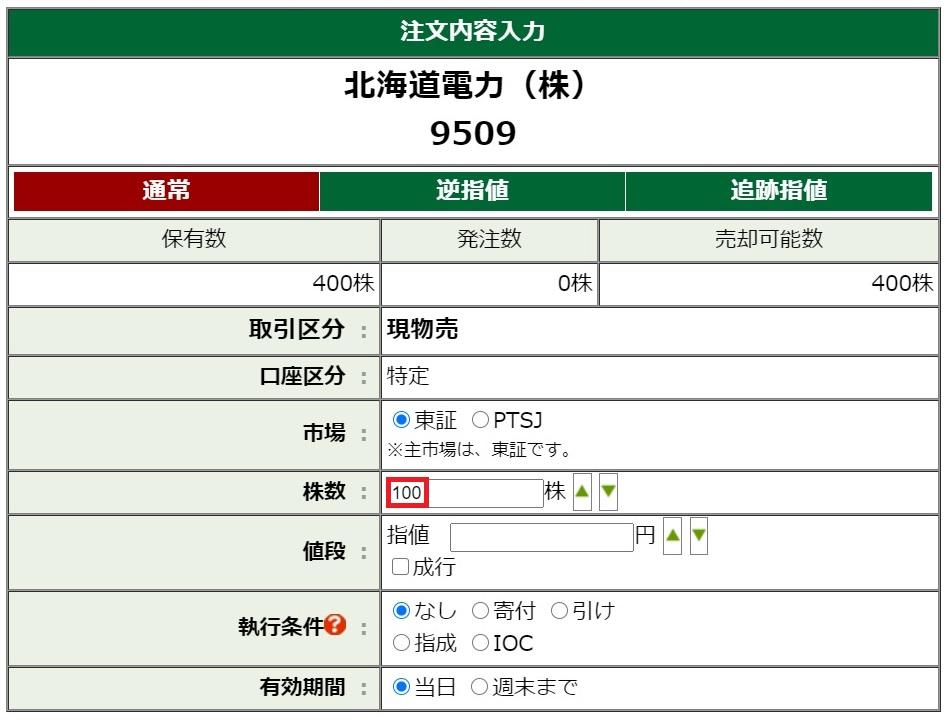 株初心者におすすめの松井証券で株の売り注文を入れる方法