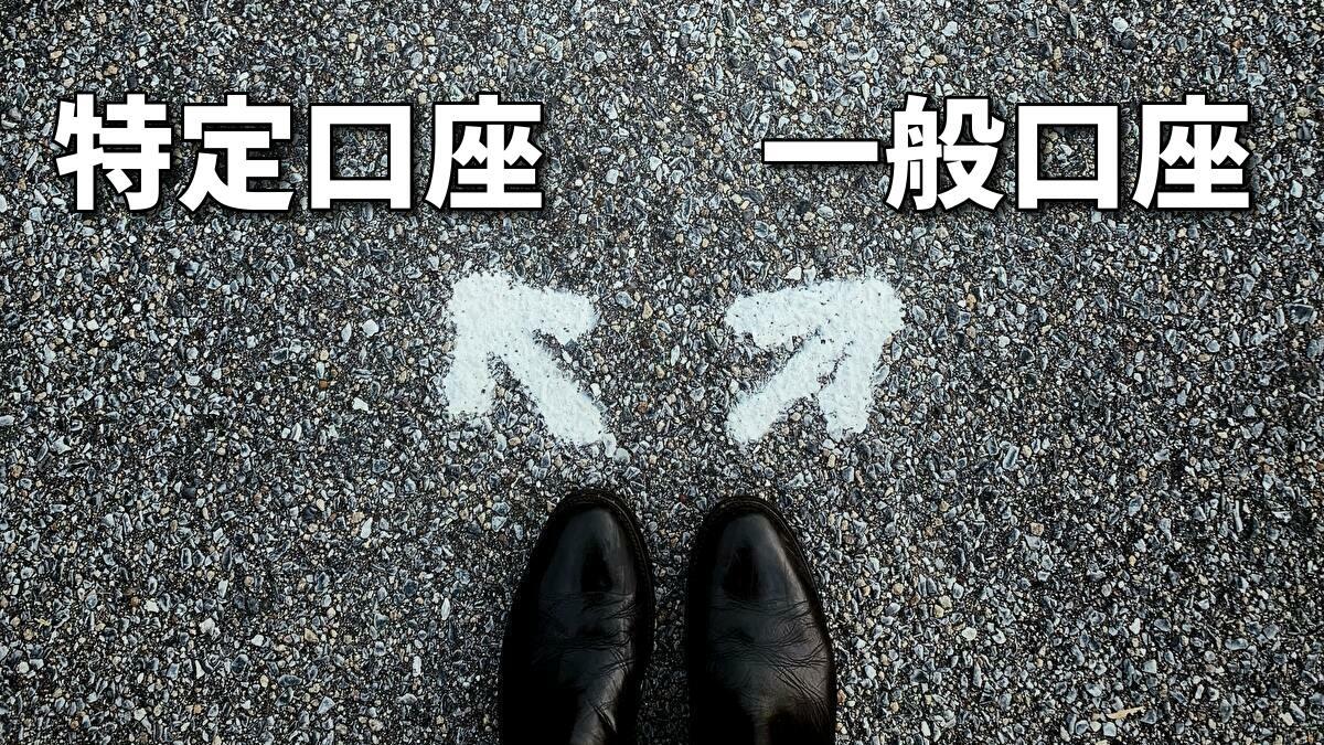 株初心者は特定口座と一般口座のどちらを選ぶべき?