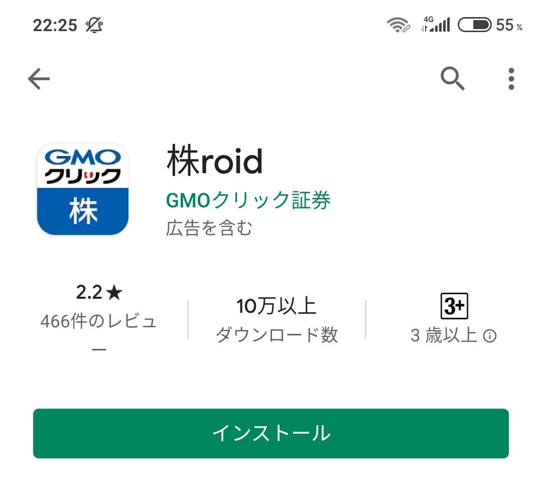 GMOクリック証券のスマホアプリ「株roid」の使い方を説明します