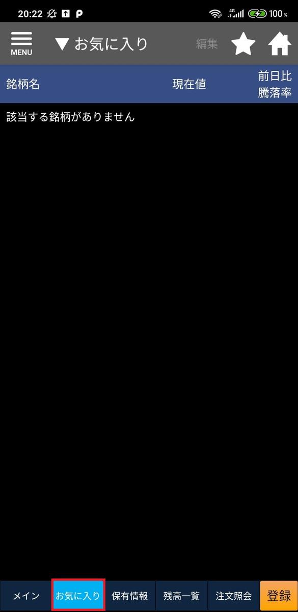 ライブスター証券のスマホアプリ「livestar S2」の使い方を説明します