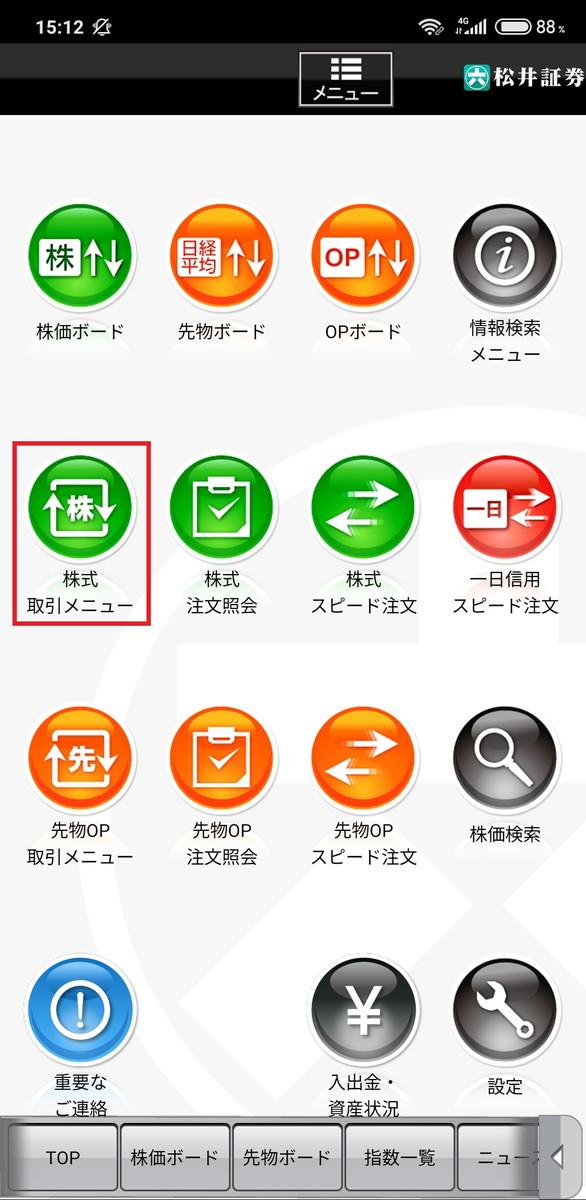 松井証券のスマホアプリ「株touch」の使い方を徹底図解
