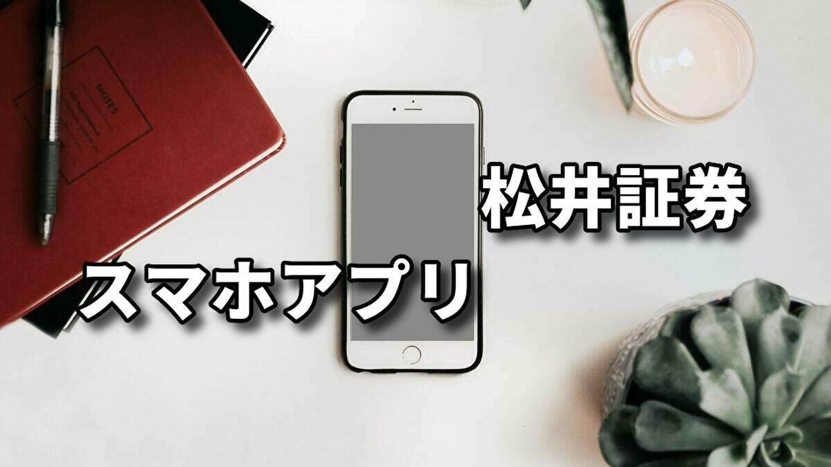 松井証券のスマホアプリ「株touch」の使い方を説明します