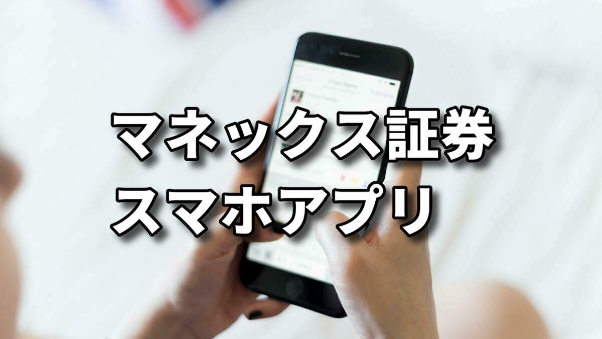 マネックス証券のスマホアプリ「マネックストレーダー」の使い方