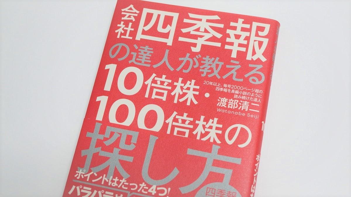 『会社四季報の達人が教える10倍株・100倍株の探し方』を要約・書評レビューします。