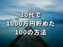 20台で1000万円貯金した節約方法を解説します。