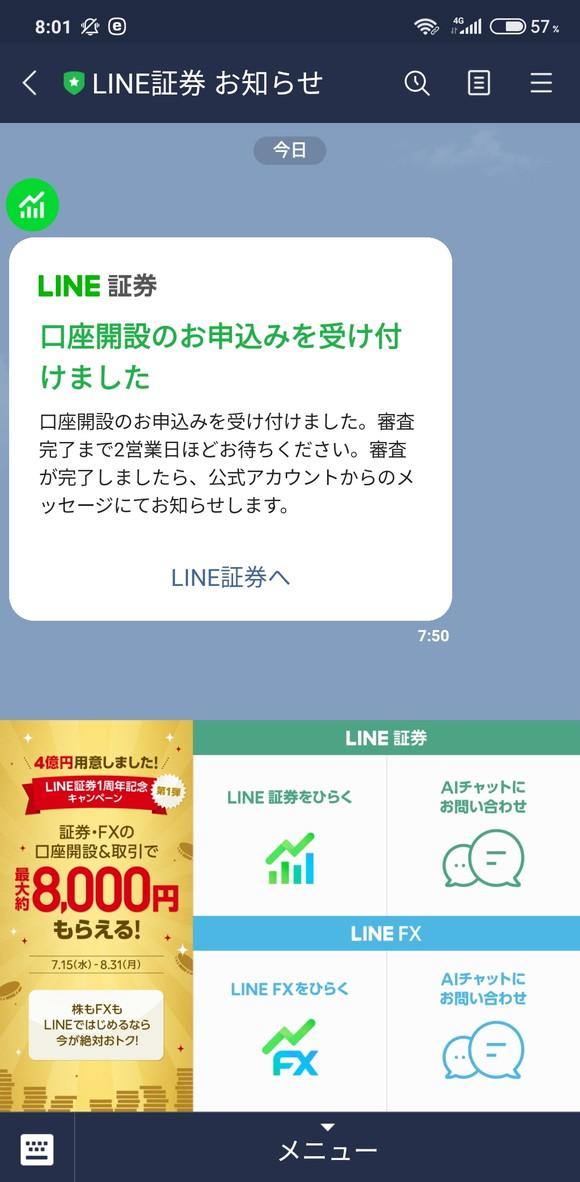 株初心者が株初心者におすすめのLINE証券に口座開設する方法を解説します。