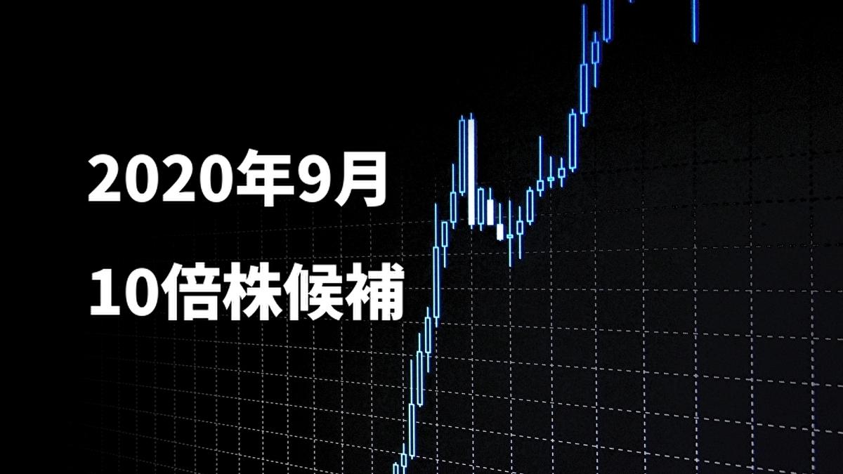【2020年9月】楽天証券で10倍株をスクリーニングしてみた