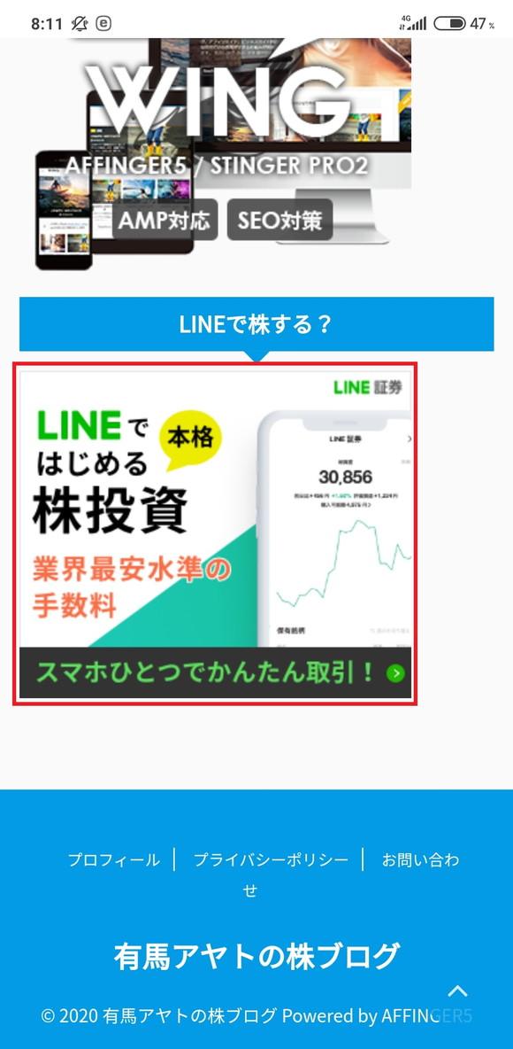 LINE証券に口座開設するだけで稼げる自己アフィリエイトのやり方を解説します。