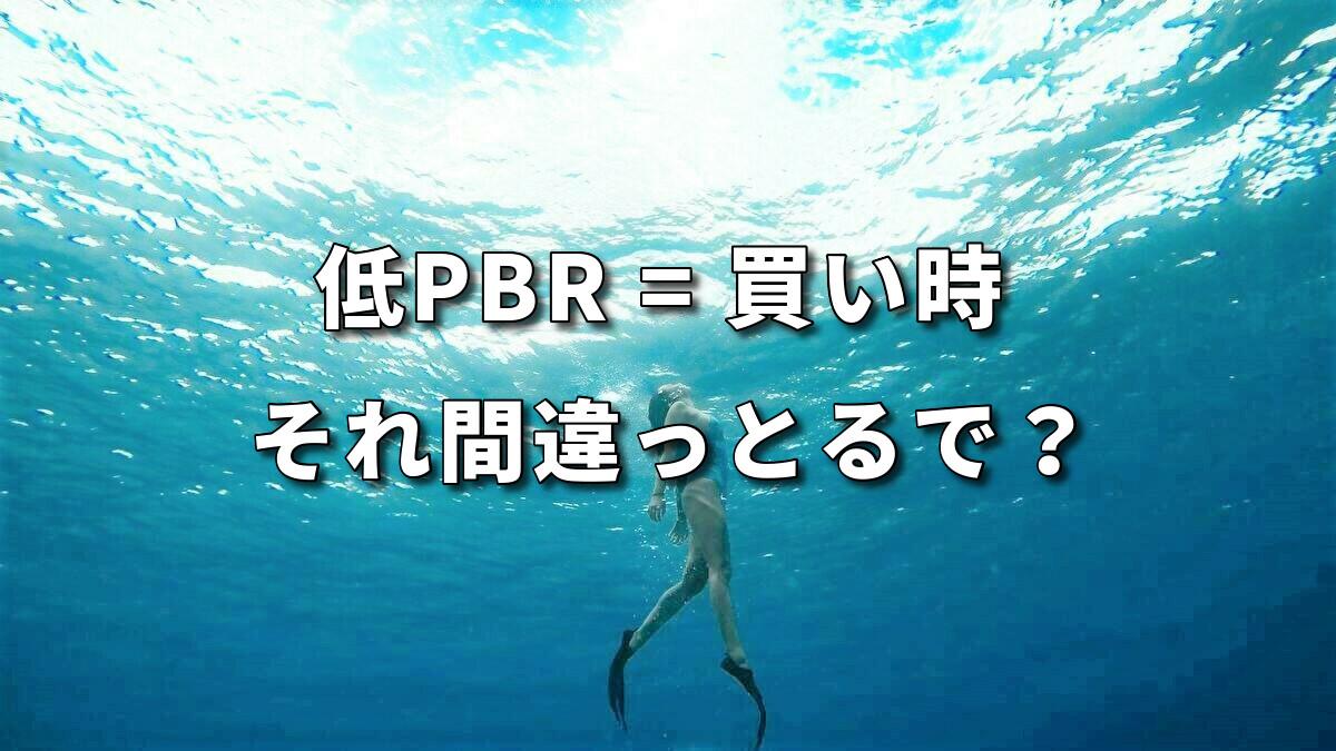 【低PBR=株の買い時はウソ!?】PBRの意味を分かりやすく解説
