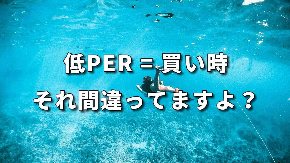 【低PER=株の買い時はウソ!?】PERの意味を分かりやすく解説