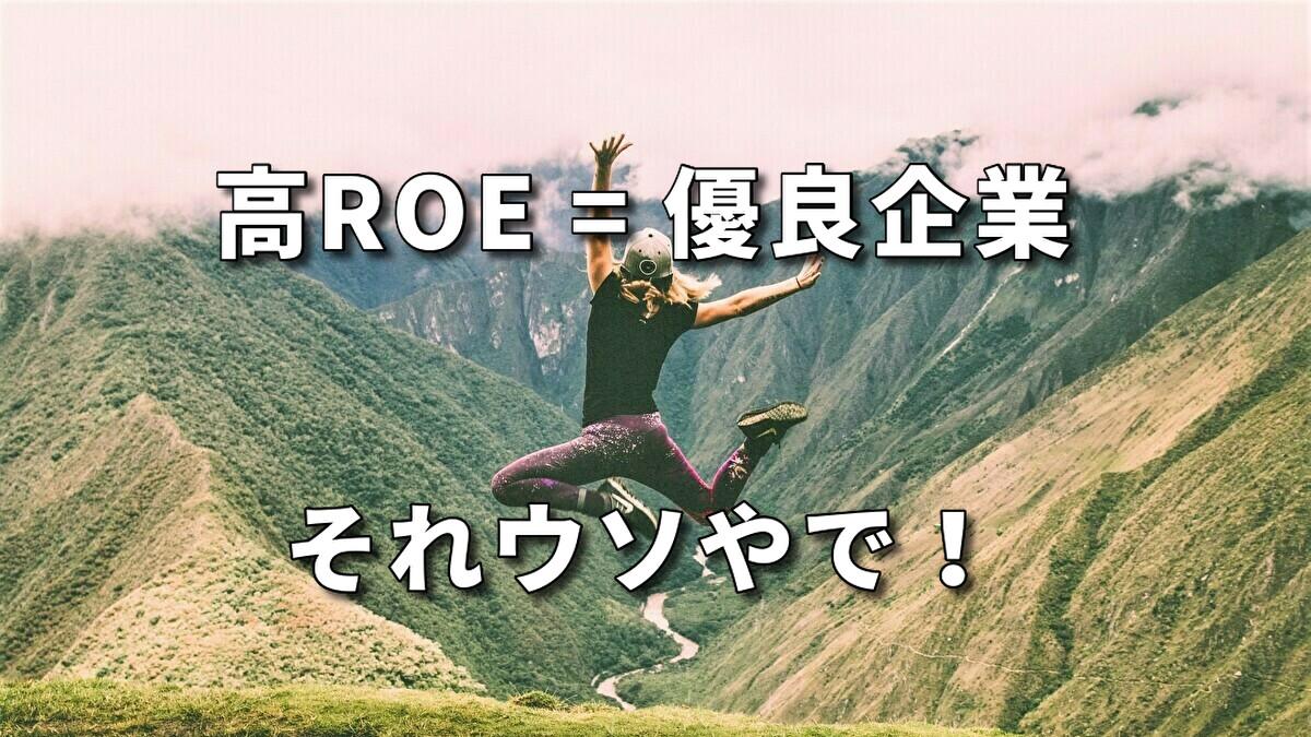【高ROE=優良企業はウソ】ROEの意味を分かりやすく解説します