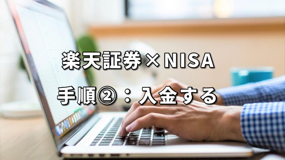 株初心者が楽天証券で一般NISA口座に入金する方法を解説します