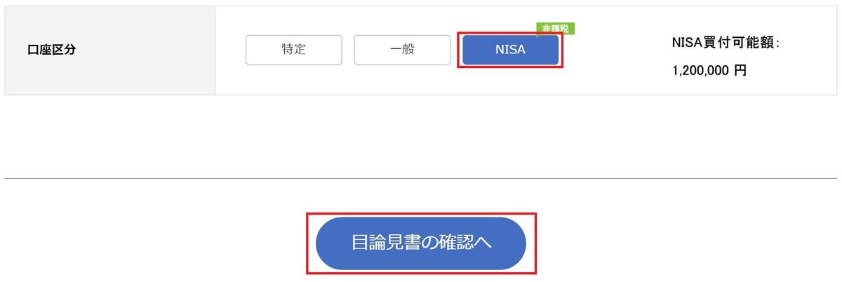 【買付】楽天証券の一般NISA口座で投資信託を積立購入する方法