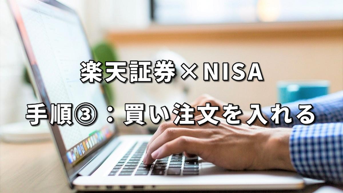 【投資信託の買い方】楽天証券の一般NISA口座で積立購入してみた