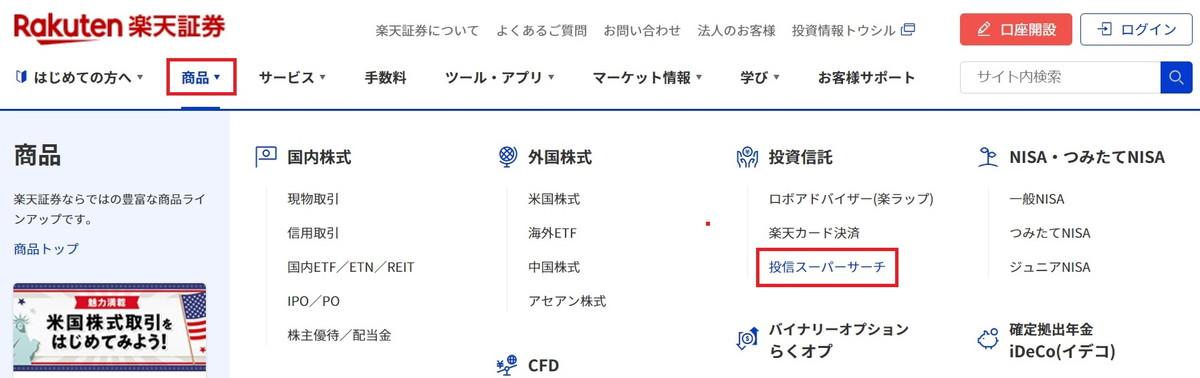 【楽天証券×NISA】投資信託・商品を選ぶときの3つのポイント