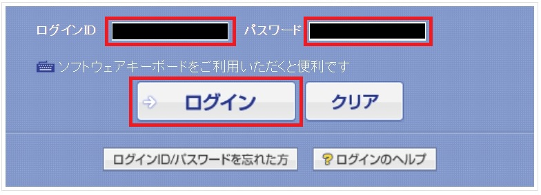 【NISA】楽天銀行に口座開設する方法:実際にやってみた