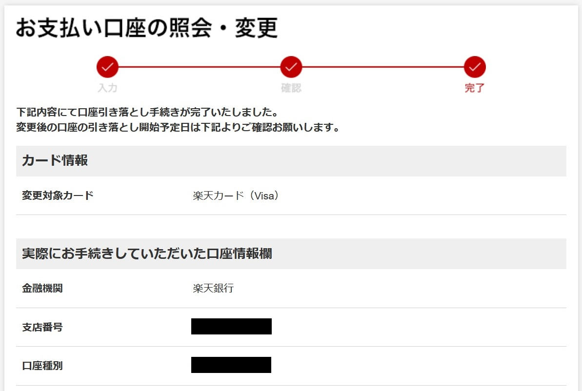【楽天ポイント】楽天カードの引落口座を楽天銀行に変更する方法