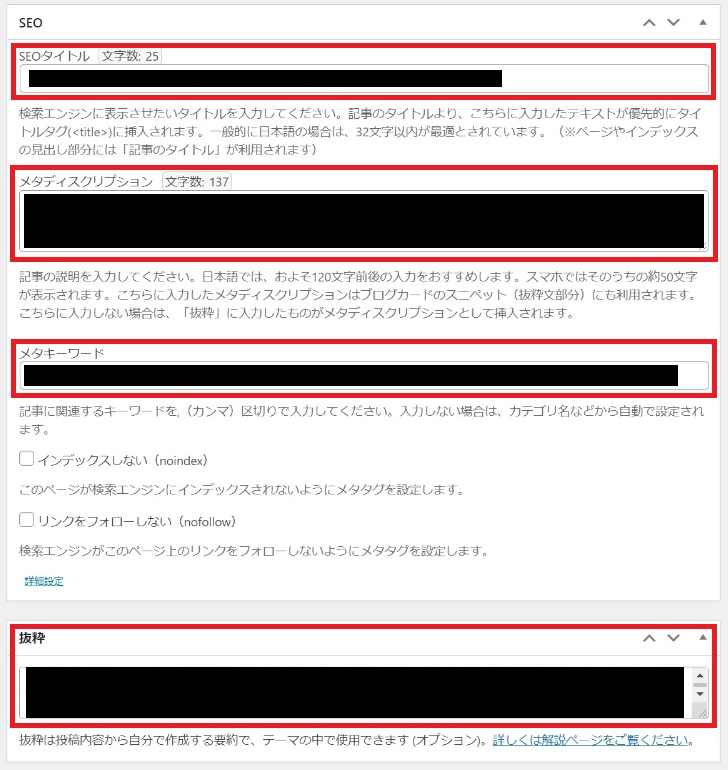 【wordpress】AllinOneSEOを削除してCocoonに移行する方法