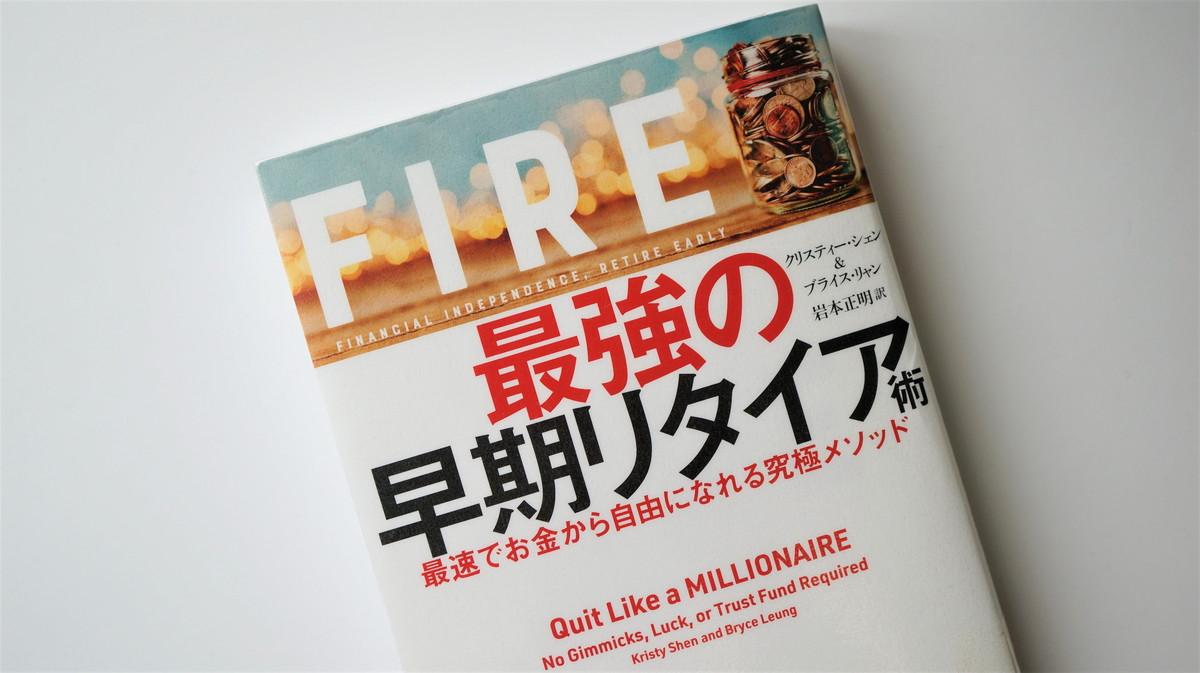 【書評・要約】FIRE 最強の早期リタイア術のまとめ:要点は5つ