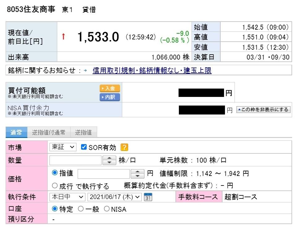 楽天証券の一般NISA口座で国内株式をスポット購入する方法を解説します